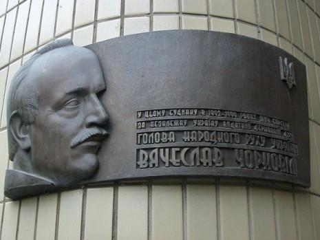 Пам'ятний знак В'ячеславу Чорноволу на на його будинку в Києві
