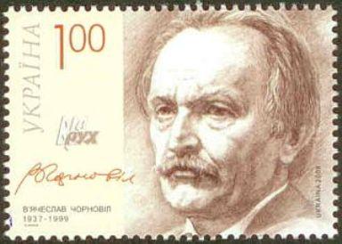 Поштова марка з портретом В'ячеслава Чорновола