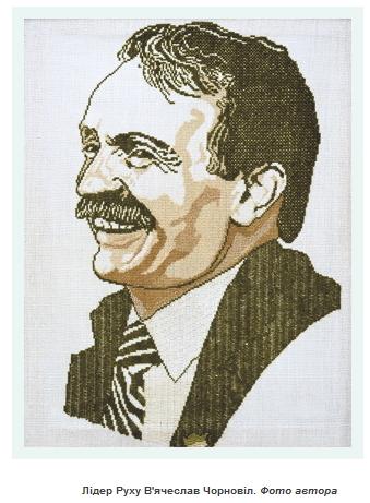 Портрет В'ячеслава Чорновола, виконаний Юрієм Савкою