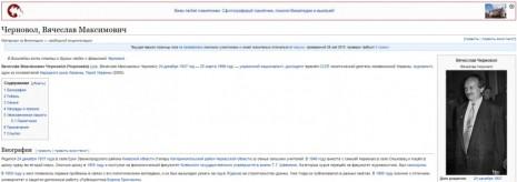 Стаття про В'ячеслава Чорновола в російському сегменті Вікіпедії