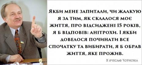 В'ячеслав Чорновіл про своє життя