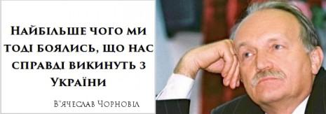 Спогади В'ячеслава Чорновола