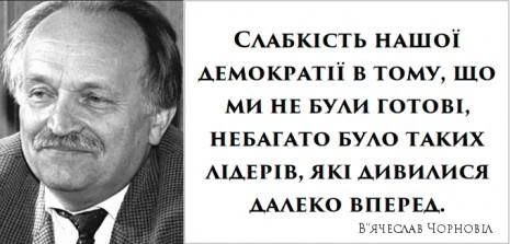 В'ячеслав Чорновіл про українську демократію