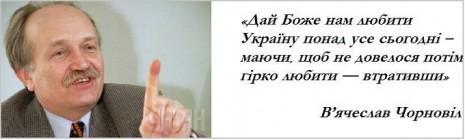 В'ячеслав Чорновіл про Україну
