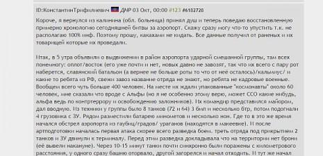 Коментарі бойовиків щодо бою за ДАП