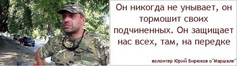 Юрій Бірюков про Євгена Жукова