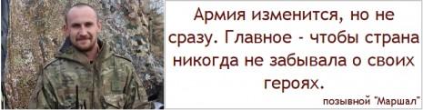 Євген Жуков про українську армію