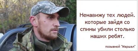 Євген Жуков про бойовиків