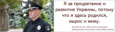 Євген Жуков про свою слжубу в Департаменті патрульної служби України