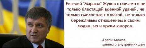Арсен Аваков про Євгена Жукова
