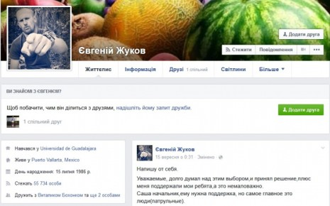 Сторінка Євгена Жукова в Facebook