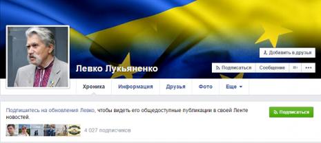Сторінка Лук'яненко в соціальній мережі Facebook