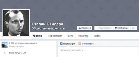 Сторінка Степана Бандери у Facebook