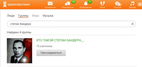 Степан Бандера в Однокласниках