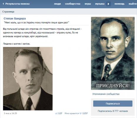 Степан Бандера ВКонтакті
