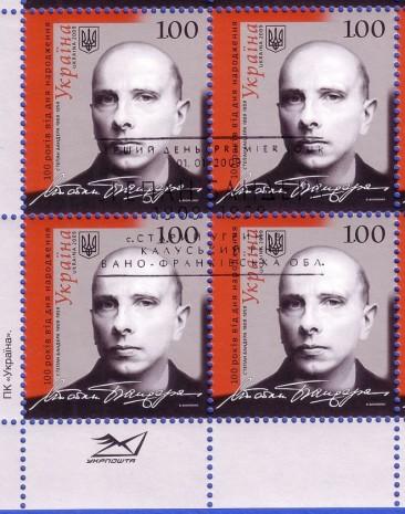 Пам'ятна поштова марка із зображенням Бандери