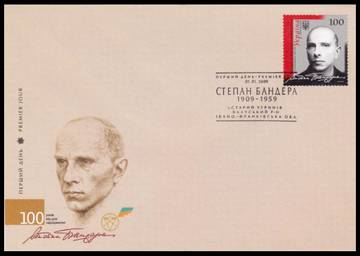 Пам'ятний конверт із зображенням Бандери