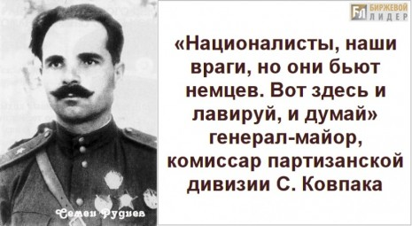 Семен Руднєв про боротьбу УПА із німецькими загарбниками