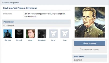Роман Шухевич ВКонтакте