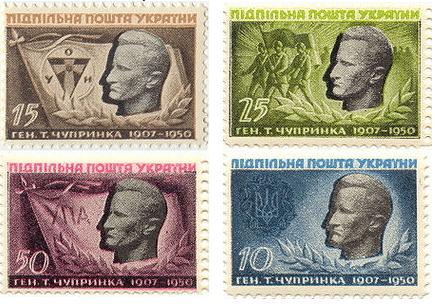 Поштові марки із зображенням Романа Шухевича