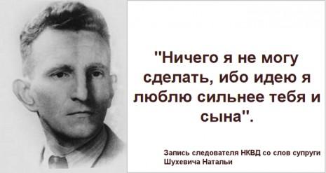 Слова Наталії Шухевич