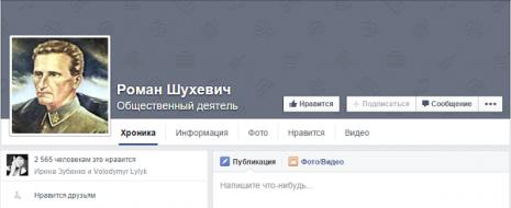 Сторінка Романа Шухевича у Facebook