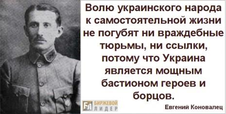 Слова Євгена Коновальця про Україну