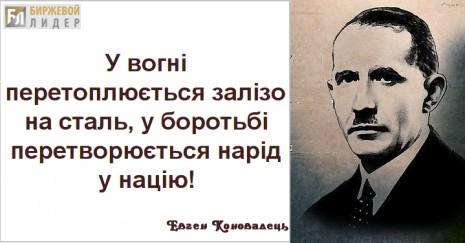 Слова Євгена Коновальця