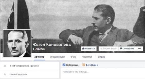 Сторінка Євгена Коновальця у Facebook
