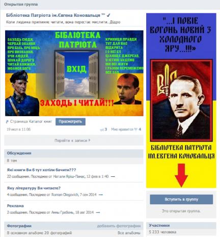 Група, присвячена Євгену Коновальцю ВКонтакті
