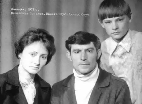 Дружина та син Василя Стуса