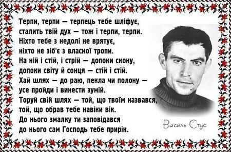 Слова Василя Стуса