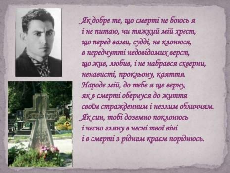 Вірші Василя Стуса