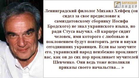 Михайло Хейфец про Василя Стуса