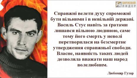 Любомир Гузар про Василя Стуса