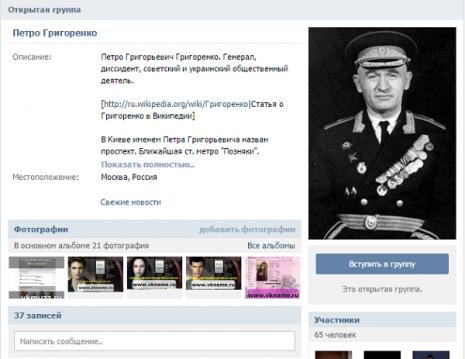 Група, присвячена Петру Григоренку ВКонтакті