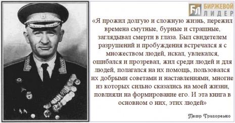 Петро Григоренко про себе