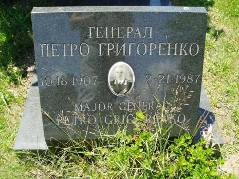Могила Петра Григоренка