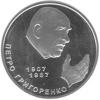 Пам'ятна монета з Петром Григоренком