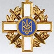 Орден «За мужество» I степени