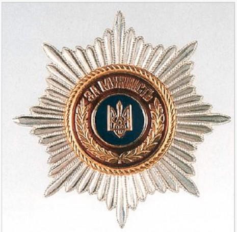 Звезда Ордена За мужество первой степени