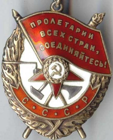 Орден Червоного Прапора