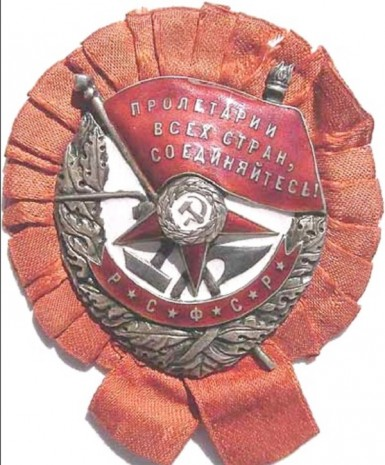 Орден Червоного Прапора зразка 1918 року