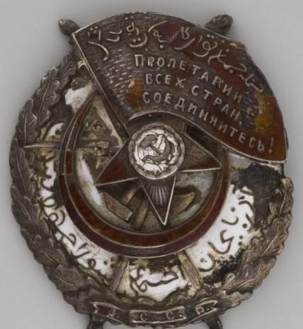 Орден Червоного Прапора Грузинської РСР