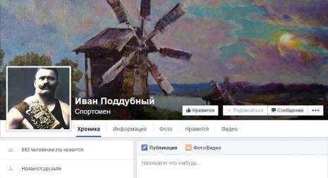 Іван Піддубний у Facebook