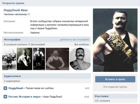 Іван Піддубний ВКонтакті
