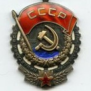 Орден Трудового Червоного Прапора