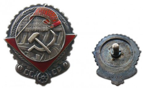 Орден Трудового Червоного Прапора зразка 1928 року