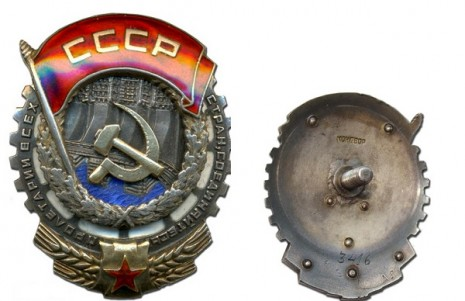 Орден Трудового Червоного Прапора зразка 1936 року