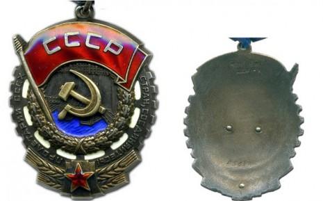 Орден Трудового Червоного Прапора зразка 1943 - 1950-х років